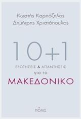 10+1 ερωτήσεις και απαντήσεις για το Μακεδονικό