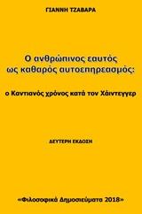Ο Καντιανός χρόνος κατά τον Χάιντεγκερ [e-book]