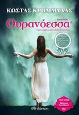 Ουρανόεσσα (trade edition)