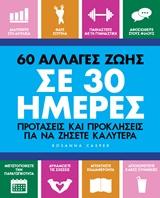 60 αλλαγές ζωής σε 30 ημέρες