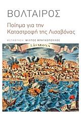 Ποίημα για την καταστροφή της Λισαβόνας