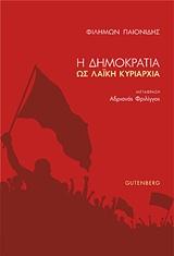 Η δημοκρατία ως λαϊκή κυριαρχία