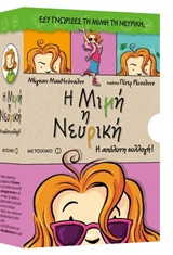 Η Μιμή η Νευρική επιστρέφει στο σχολείο. Η Μιμή η Νευρική γίνεται διάσημη. Η Μιμή η Νευρική σώζει τον κόσμο
