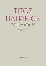 Ποιήματα Β, 1959-2017