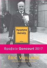 Ημερήσια διάταξη (Goncourt 2017)
