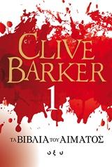 Τα Βιβλία του Αίματος #1
