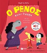 Ο Ρένος στην Όπερα