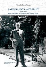 Αλέξανδρος Ν. Διομήδης 1874-1950