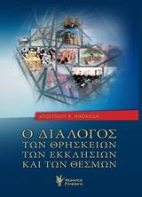 Ο διάλογος των θρησκειών, των εκκλησιών και των θεσμών