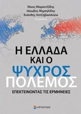 Η Ελλάδα και ο Ψυχρός Πόλεμος