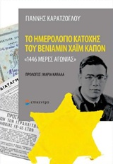 Το ημερολόγιο κατοχής του Βενιαμίν Χαΐμ Καπόν