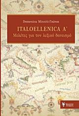 Italoellenica A'