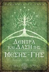 Δέντρα και δάση της μέσης-Γης