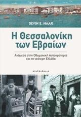 Η Θεσσαλονίκη των Εβραίων
