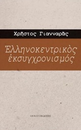 Ελληνοκεντρικός εκσυγχρονισμός