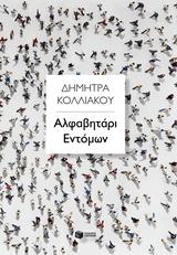 Αλφαβητάρι εντόμων, , Κολλιάκου, Δήμητρα, Εκδόσεις Πατάκη, 2018
