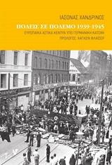 Πόλεις σε πόλεμο 1939-1945