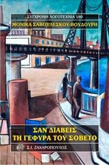 Σαν διαβείς τη γέφυρα του Σοβέτο
