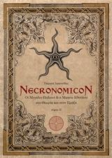 Necronomicon ΙΙ
