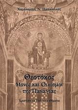 Θεοτόκος: Μονές και οικισμοί της Παναγίας