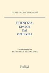 Σπινόζα, Κράτος και θρησκεία
