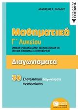 Μαθηματικά Γ Λυκείου: Διαγωνίσματα Ομάδων Προσανατολισμού Θετικών Σπουδών και Σπουδών Οικονομίας και Πληροφορικής