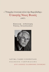 Ύπαρξη ενταντική αλλά όχι θορυβώδης: Ο ποιητής Νίκος Φωκάς