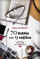 70 βιβλία και 9 ταξίδια