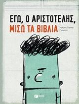Εγώ, ο Αριστοτέλης, μισώ τα βιβλία