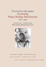 Ο έγκλειστος της ερημιάς: Ο ποιητής Νίκος Αλέξης Ασλάνογλου (1931-1996)