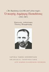 Αν διψάσεις εγώ θα σου γίνω νερό: Ο ποιητής Δημήτρης Παπαδίτσας (1922-1987)