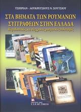 Στα βήματα των ρουμάνων συγγραφέων στην Ελλάδα