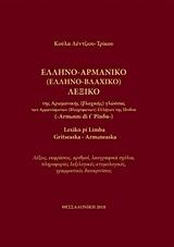 Ελληνο-Αρμάνικο (Ελληνο-Βλαχικό) λεξικό της αρωμανικής (βλαχικής) γλώσσας) των αρμανόφωνων (βλαχόφωνων) Ελλήνων της Πίνδου)