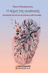 Η τέχνη της αναπνοής (Β έκδοση)