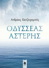 Οδυσσέας Αστέρης