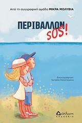 Περιβάλλον SOS!