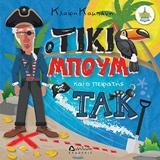 Ο Τίκι Μπουμ και ο πειρατής Τακ