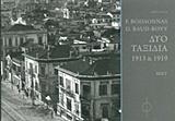 F. Boissonnas, D. Baud - Bovy, Δύο ταξίδια 1913 & 1919