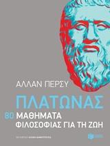 Πλάτωνας: 80 μαθήματα φιλοσοφίας για τη ζωή