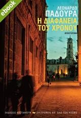 Η διαφάνεια του χρόνου, Μυθιστόρημα, Padura, Leonardo, 1955-, Εκδόσεις Καστανιώτη, 2018