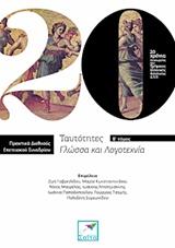 Ταυτότητες, γλώσσα και λογοτεχνία, Πρακτικά του Διεθνούς Συνεδρίου για τα 20 χρόνια λειτουργίας του Τμήματος Ελληνικής Φιλολογίας του Δ.Π.Θ., Συλλογικό έργο, Εκδόσεις Σαΐτα, 2018