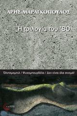 Η τριλογία του  80
