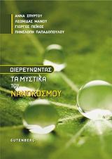Διευρευνώντας τα μυστικά του νανόκοσμου