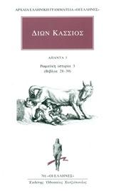 Άπαντα 3: Ρωμαϊκή ιστορία 3 (βιβλία 28-39)