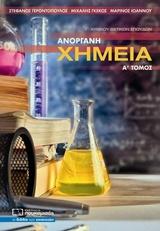 Ανόργανη χημεία Γ΄λυκείου θετικών σπουδών