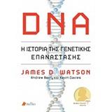 DNA: Η ιστορία της γενετικής επανάστασης