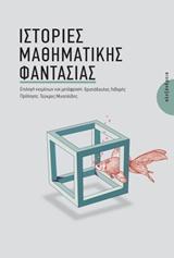 Ιστορίες Μαθηματικής Φαντασίας