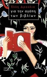 Για την αγάπη των βιβλίων