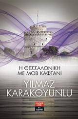 Η Θεσσαλονίκη με μοβ καφτάνι