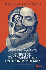 Μιγέλ ντε Θερβάντες: Ο πρώτος συγγραφέας του σύγχρονου κόσμου
